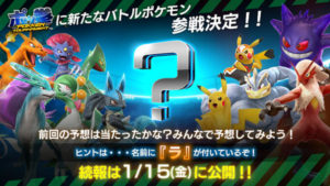 pokken_tournament_new_character_tease